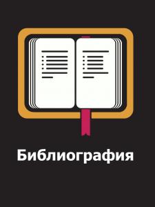 Библиография, Циолковский