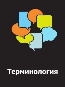 Термины, Терминология, Понятия