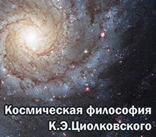Космическая философия К.Э.Циолковского