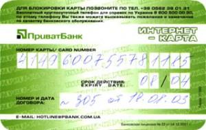 inet_card_2
