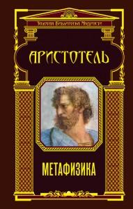 metaphysic_3