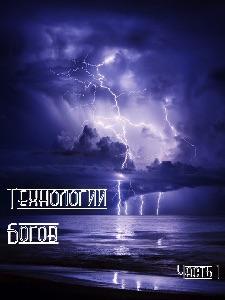 ТЕХНОЛОГИИ БОГОВ
